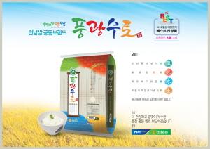 [AD]농협중앙회전남지역본부