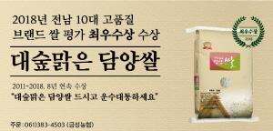 [AD]담양군 대나무