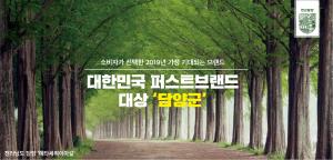 [AD]담양군