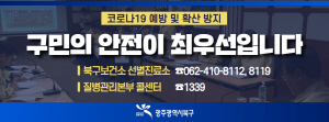 [AD]광주북구청