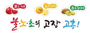 [AD]고흥군