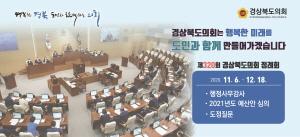[AD]경상북도의회