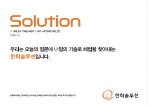[AD]한화솔루션