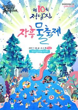 [AD]장흥군