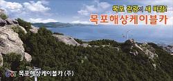[AD]목포해상케이블카