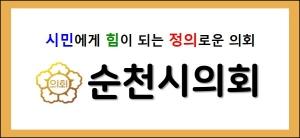 [AD]순천시의회