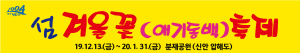 [AD]신안군경울꽃축제