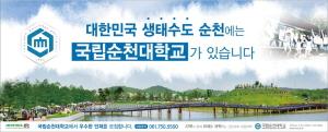 [AD]순천대학교