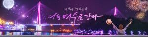 [AD]여수시