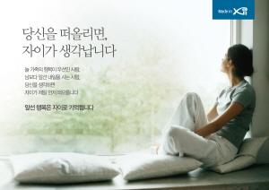 [AD]GS건설 홍보
