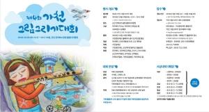 [AD]가천그림그리기 대회(전북)