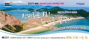 [AD]군산 선유도해수욕장개장 홍보