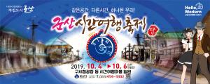 [AD]2019 군산시간여행축제