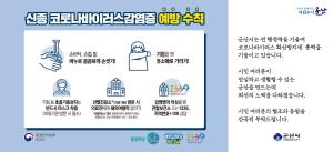 [AD]군산시 신종 코로나비이러스 대시만 예방수칙 홍보