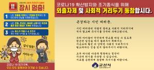 [AD]군산시코로나19관련 사회적 거리두기 캠페인 대시민 홍보