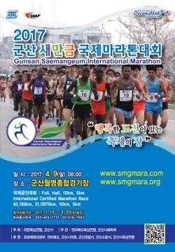 [AD]군산 새만금 국제마라톤대회