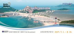 [AD]군산 선유도 해수욕장