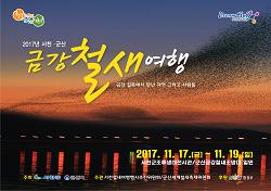 [AD]군산철새축제
