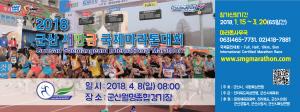 [AD]2018 새만금국제마라톤 대회 홍보