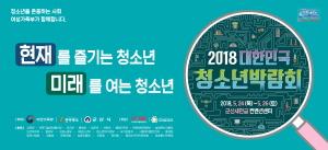 [AD]2018대한민국청소년박람회 홍보