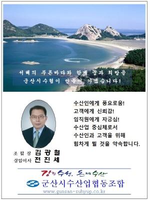 [AD]군산수협