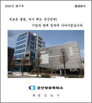 [AD]군산상공회의소