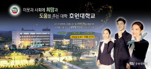 [AD]호원대학교