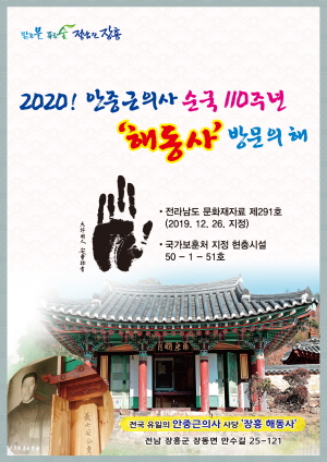 [AD]장흥군청