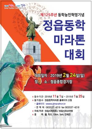 [AD]2019 설날장사씨름대회