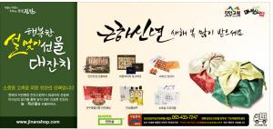 [AD]진안군청