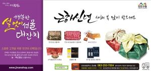 [AD]진안군 설명절 진안 농특산물홍보