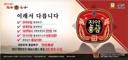 [AD]진안홍삼
