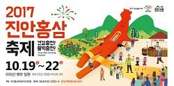 [AD]진안홍삼축제