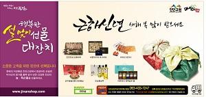 [AD]진안군 농특산물
