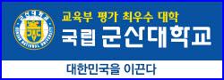 [AD]군산대