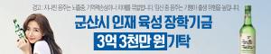 [AD]롯데주류 군산공장