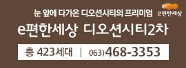 [AD]군산 e편한세상 디오션시티2차 분양