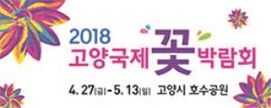 [AD]고양국제꽃박람회