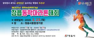 [AD]정읍동학마라톤대회