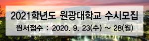 [AD]원광대학교 수시모집