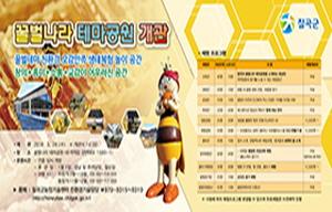 [AD]꿀벌나라테마공원 이미지광고