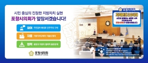 [AD]포항시의회