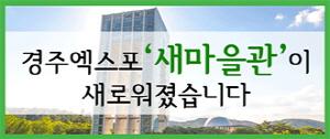 [AD]호찌민-경주 세계문화엑스포