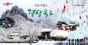 [AD]경상북도 겨울