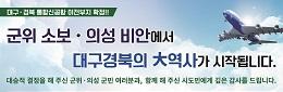 [AD]대구경북통합신공항