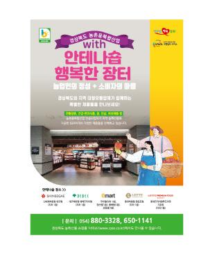 [AD]경상북도 행복한장터