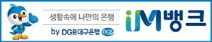 [AD]대구은행