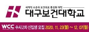 [AD]대구보건대학교