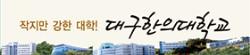 [AD]대구한의대학교