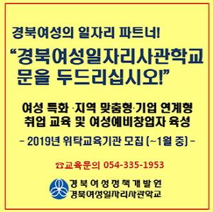 [AD]경북일자리사관학교